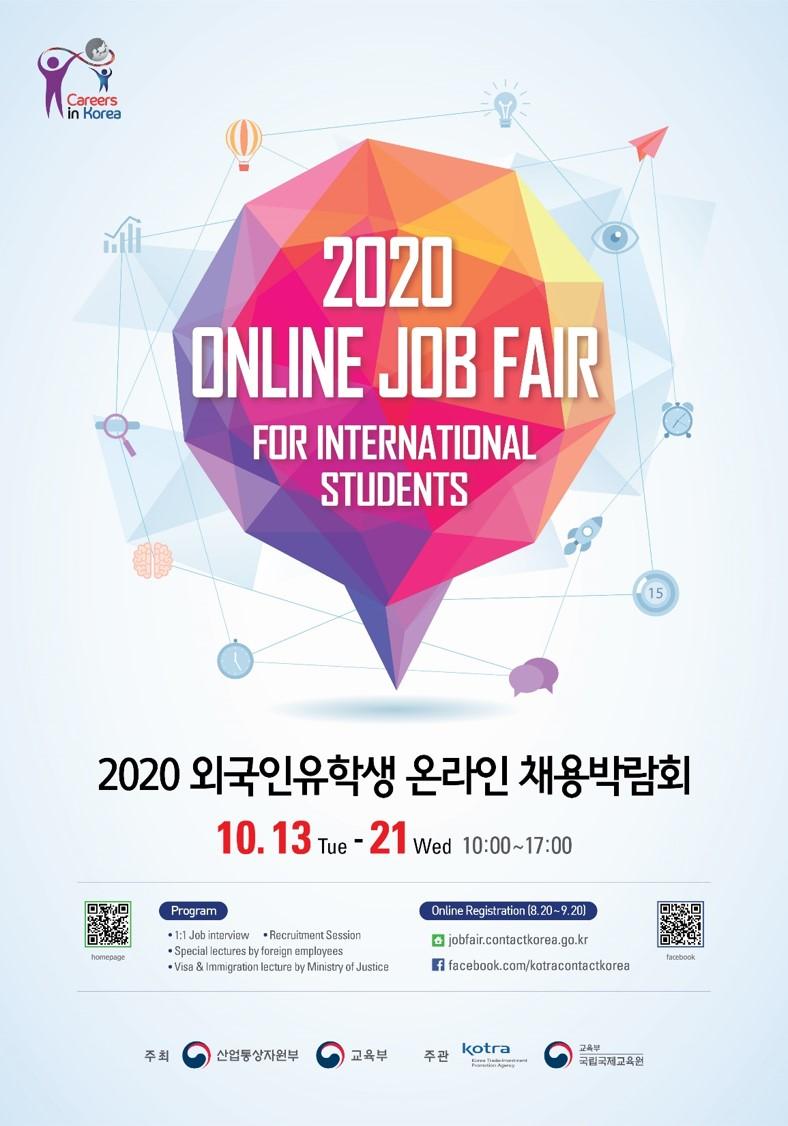 job-fair-2020