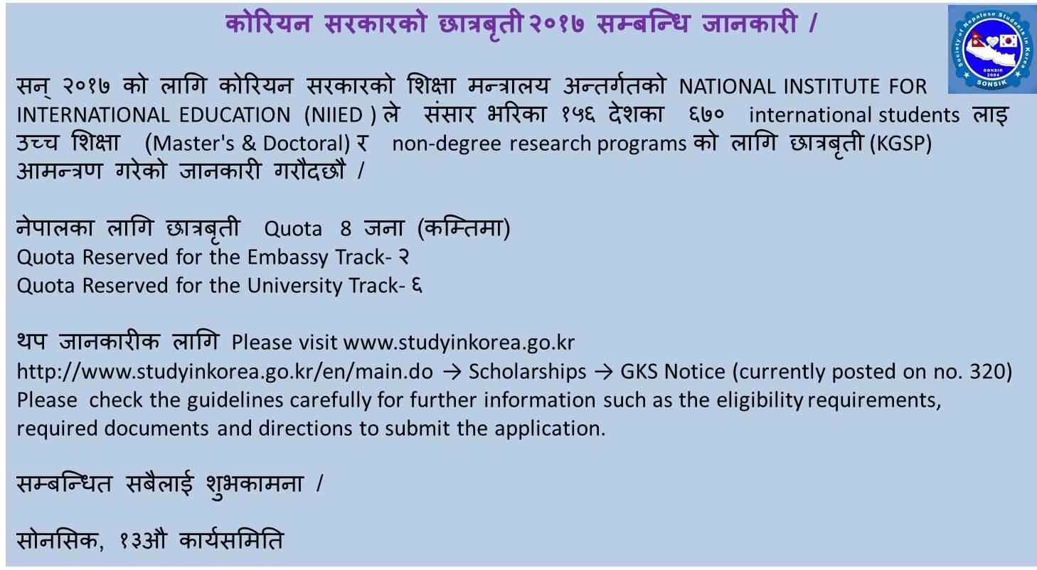 KGSP Scholarship 2017 Notice